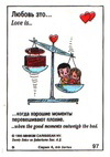 когда хороших моментов больше, чем плохих (вкладыши 1995 года - серия 4)