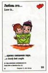 крепко связанная пара (вкладыши 1995 года - серия 4)