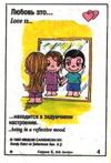 быть в задумчивом настроении (вкладыши 1996 года - серия 5)