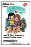 идти по дороге жизни вместе (вкладыши 1996 года - серия 5)