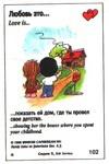 примеры картинок: Любовь это... показать ей дом, где провел детство (вкладыши 1996 года - серия 5)