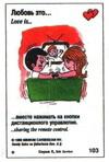 примеры картинок: Любовь это... вместе пользоваться пультом от телевизора (вкладыши 1996 года - серия 5)