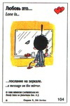 примеры картинок: Любовь это... послание на зеркале (вкладыши 1996 года - серия 5)