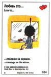 послание на зеркале (вкладыши 1996 года - серия 5)