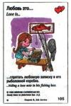 примеры картинок: Любовь это... спрятать любовное послание в его коробке для рыбалки (вкладыши 1996 года - серия 5)