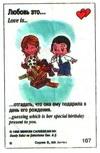 отгадать, что она подарила на день рождения (вкладыши 1996 года - серия 5)