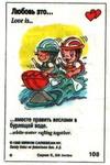 вместе править веслами в бурлящей воде (вкладыши 1996 года - серия 5)