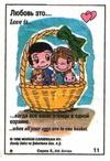 когда все ваши птенцы в одной корзине (вкладыши 1996 года - серия 5)