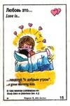 поцелуй 'с добрым утром' (вкладыши 1996 года - серия 5)