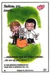 туз из рукава (вкладыши 1996 года - серия 5)