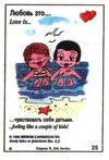 чувствовать себя детьми (вкладыши 1996 года - серия 5)