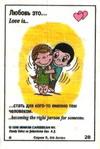 стать для кого-то единственным (вкладыши 1996 года - серия 5)