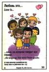 язык, на котором говорят все сердца (вкладыши 1996 года - серия 5)