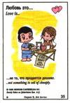 то, что не купишь (вкладыши 1996 года - серия 5)