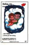 сон наяву (вкладыши 1996 года - серия 5)
