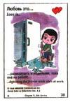 разморозить самому холодильник, пока она на работе (вкладыши 1996 года - серия 5)