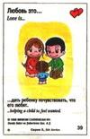 когда ребенок чувствует, что его любят (вкладыши 1996 года - серия 5)
