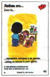 проявлять интерес к их делам (вкладыши 1996 года - серия 5)