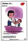 примеры картинок: Любовь это... когда есть для чего и для кого копить деньги (вкладыши 1996 года - серия 5)