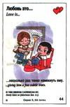 примеры картинок: Любовь это... тонкие намеки на просьбу помочь (вкладыши 1996 года - серия 5)