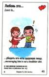 примеры картинок: Любовь это... убедить его есть здоровую пищу (вкладыши 1996 года - серия 5)