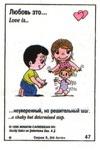 примеры картинок: Любовь это... неуверенный, но решительный шаг (вкладыши 1996 года - серия 5)