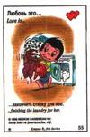 закончить стирку за нее (вкладыши 1996 года - серия 5)