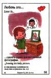 поставить в рамку его детскую фотографию (вкладыши 1996 года - серия 5)