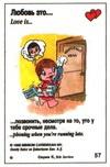 позвонить ему несмотря на срочные дела (вкладыши 1996 года - серия 5)