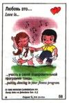 учесть в своем расписании танцы для нее (вкладыши 1996 года - серия 5)