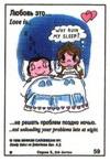 не думать о проблемах ночью (вкладыши 1996 года - серия 5)