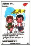 выразить свои чувства взглядом (вкладыши 1996 года - серия 5)