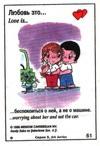беспокоиться о ней, а не о машине (вкладыши 1996 года - серия 5)