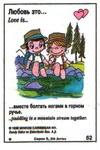 вместе болтать ногами в горном ручье (вкладыши 1996 года - серия 5)