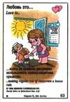 не забывать пользоваться солнцезащитным кремом (вкладыши 1996 года - серия 5)