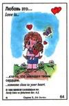 когда кто-то владеет твоим сердцем (вкладыши 1996 года - серия 5)