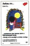 целоваться под луной среди роз (вкладыши 1996 года - серия 5)