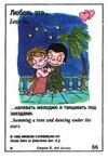 напевать мелодию и танцевать под звездами (вкладыши 1996 года - серия 5)