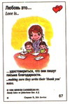 писать вместе с детьми поздравительные открытки (вкладыши 1996 года - серия 5)