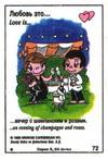 вечер с шампанским и розами (вкладыши 1996 года - серия 5)