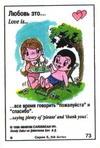 все время говорить пожалуйста и спасибо (вкладыши 1996 года - серия 5)