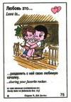 разделить с ней любимую качалку (вкладыши 1996 года - серия 5)