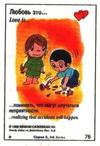 понимать, что бывают и неприятности (вкладыши 1996 года - серия 5)