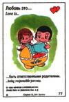 быть ответственными родителями (вкладыши 1996 года - серия 5)