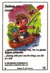делиться с сыном тем, что ты делал в детстве (вкладыши 1996 года - серия 5)