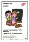 выключить телевизор, чтобы поболтать (вкладыши 1996 года - серия 5)