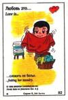 сложить ее белье (вкладыши 1996 года - серия 5)