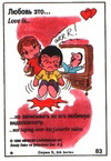 не записывать на его любимую видеокассету (вкладыши 1996 года - серия 5)