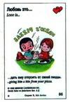 дать ему косочек своей пиццы (вкладыши 1996 года - серия 5)