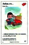 тайком наполнить бак в ее машине (вкладыши 1996 года - серия 5)